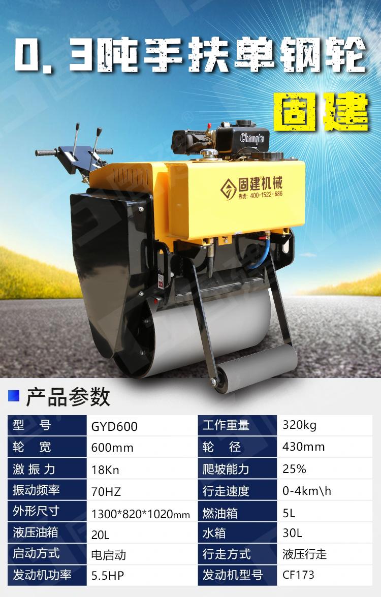 固建0.3吨手扶单轮压路机厂家(图3)